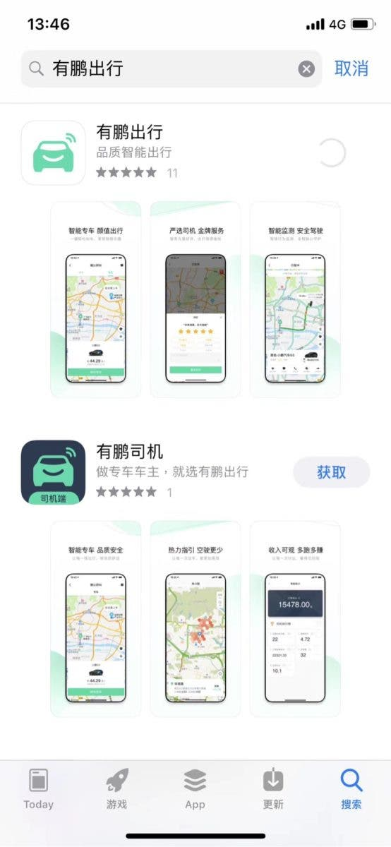 Xpeng Motors Ride-Hailing
