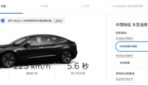 Tesla Model 3 price in China