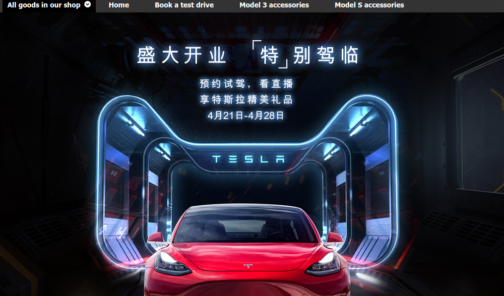 Tesla Sets Up Shop On The Alibaba Online Marketplace   CleanTechnica