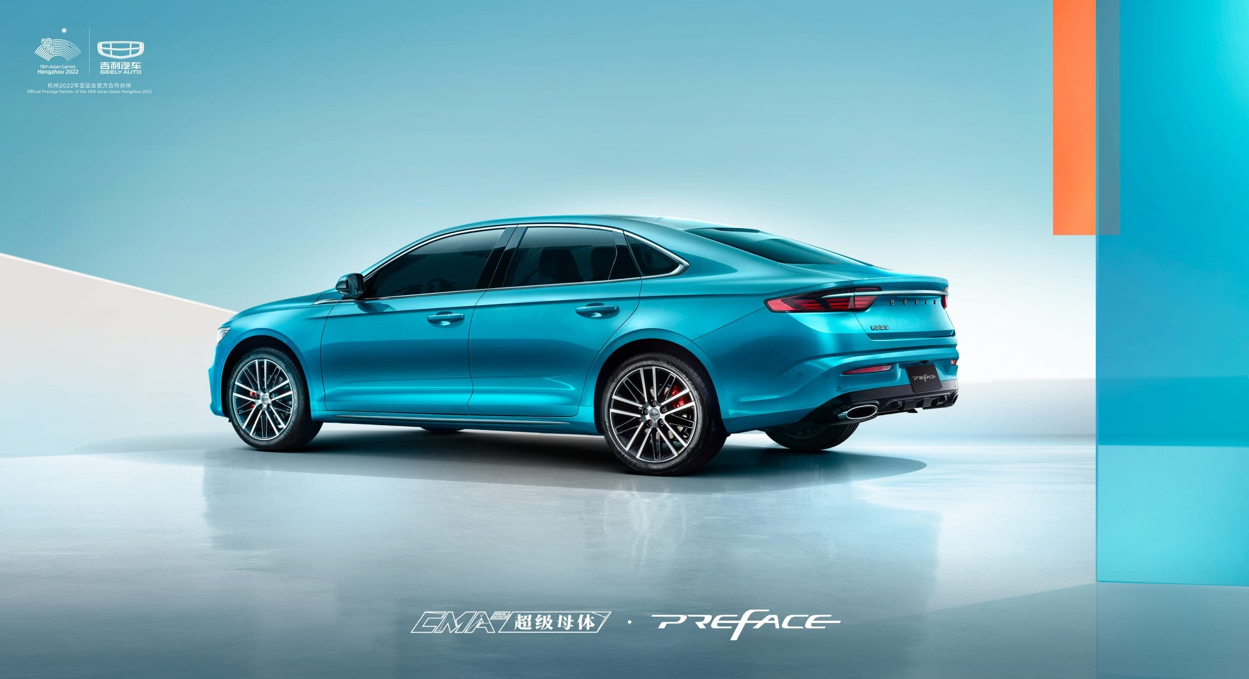2020 Geely Preface
